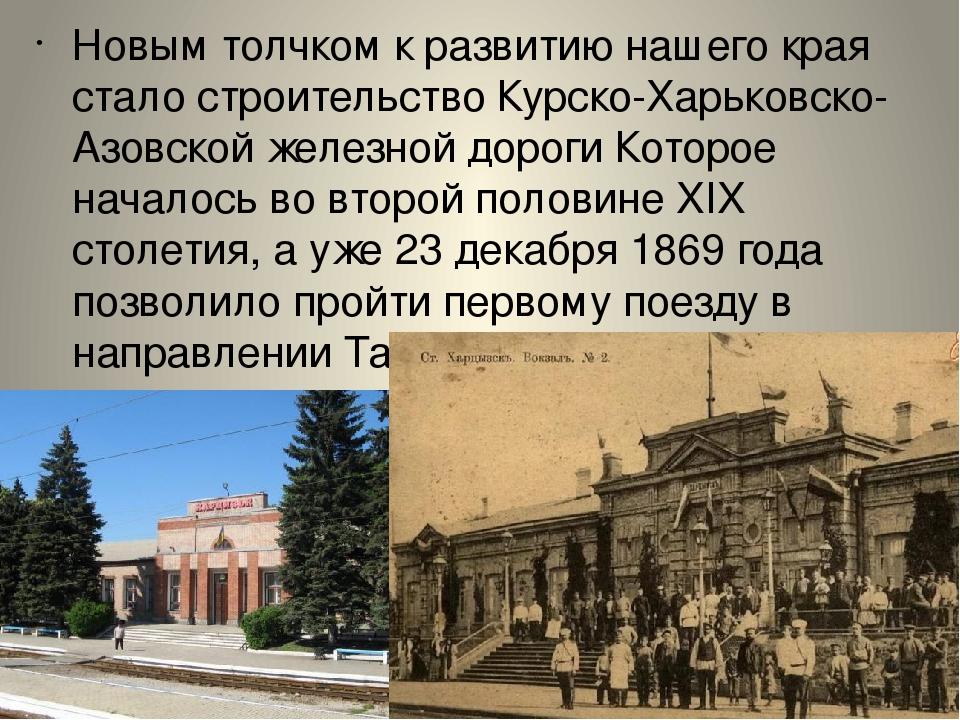 Новым толчком к развитию нашего края стало строительство Курско-Харьковско-Аз...