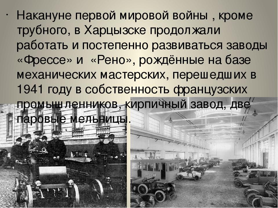 Накануне первой мировой войны , кроме трубного, в Харцызске продолжали работа...