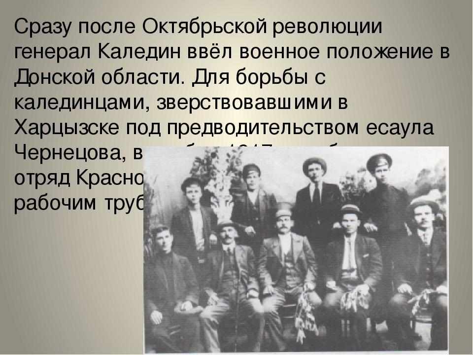 Сразу после Октябрьской революции генерал Каледин ввёл военное положение в До...