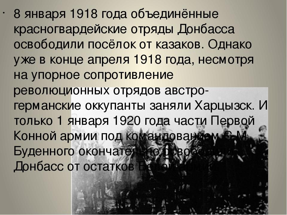 8 января 1918 года объединённые красногвардейские отряды Донбасса освободили...