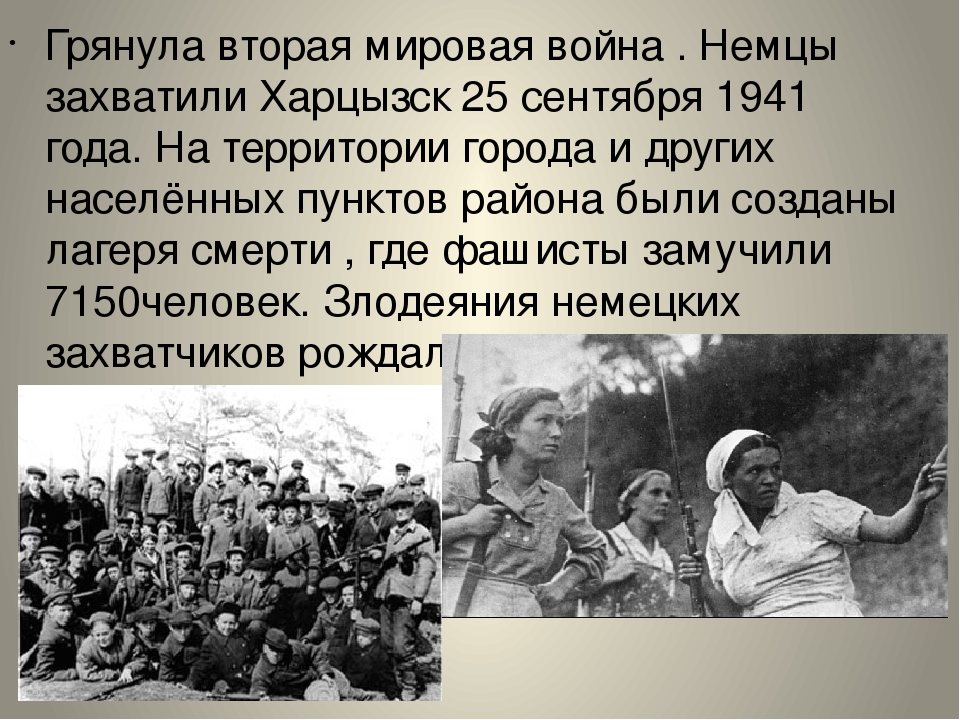 Грянула вторая мировая война . Немцы захватили Харцызск 25 сентября 1941 года...