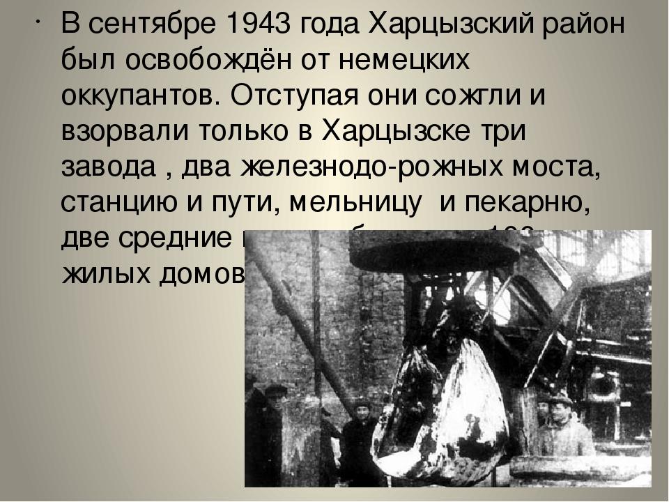 В сентябре 1943 года Харцызский район был освобождён от немецких оккупантов....