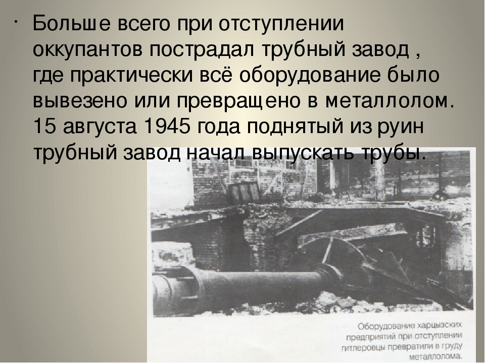 Больше всего при отступлении оккупантов пострадал трубный завод , где практич...
