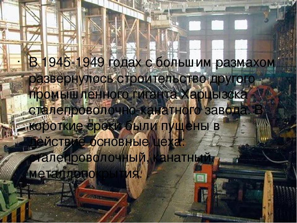 В 1945-1949 годах с большим размахом развернулось строительство другого промы...