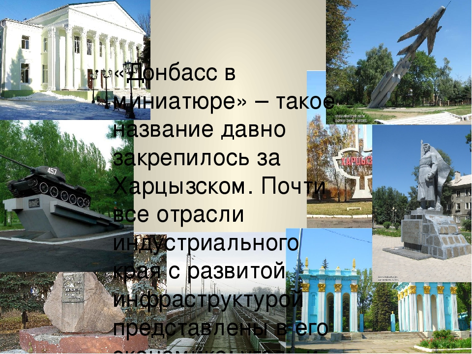 «Донбасс в миниатюре» – такое название давно закрепилось за Харцызском. Почти...