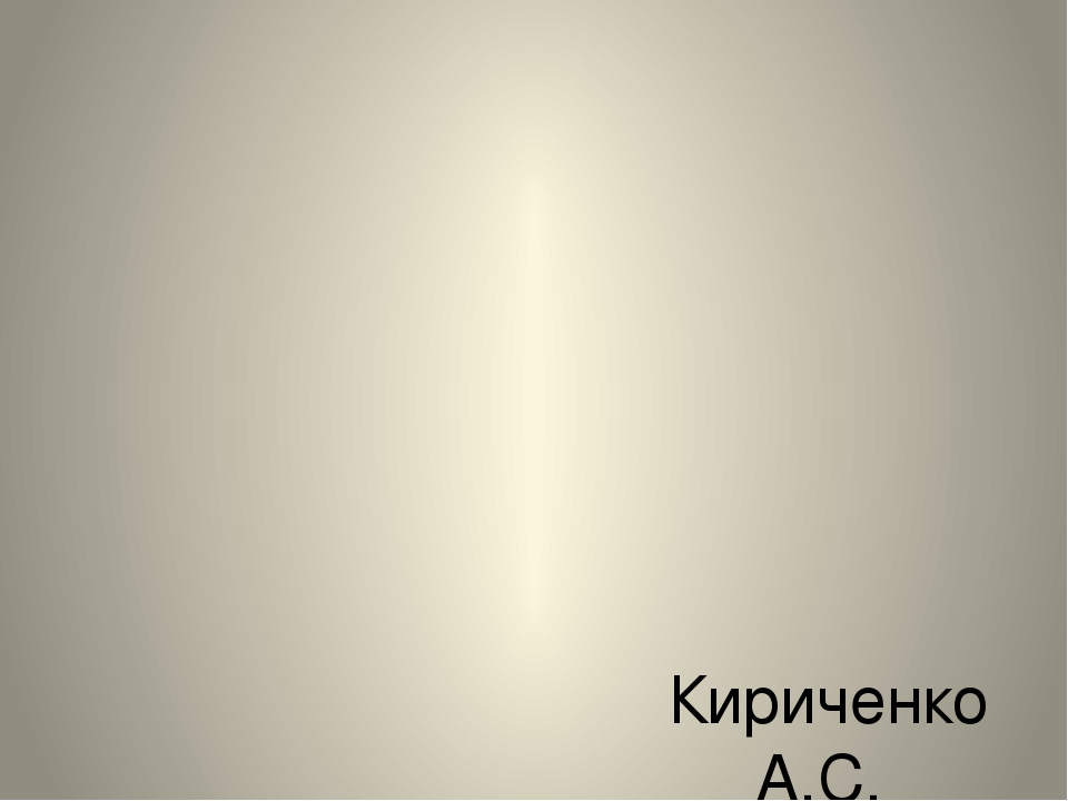 Кириченко А.С.