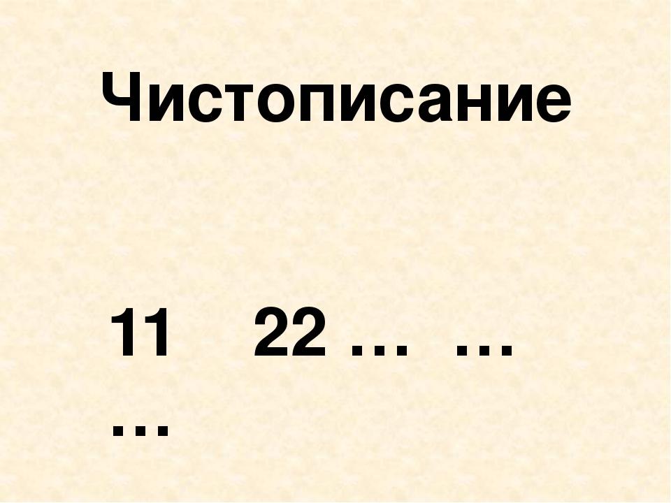 Чистописание 11 22 … … …