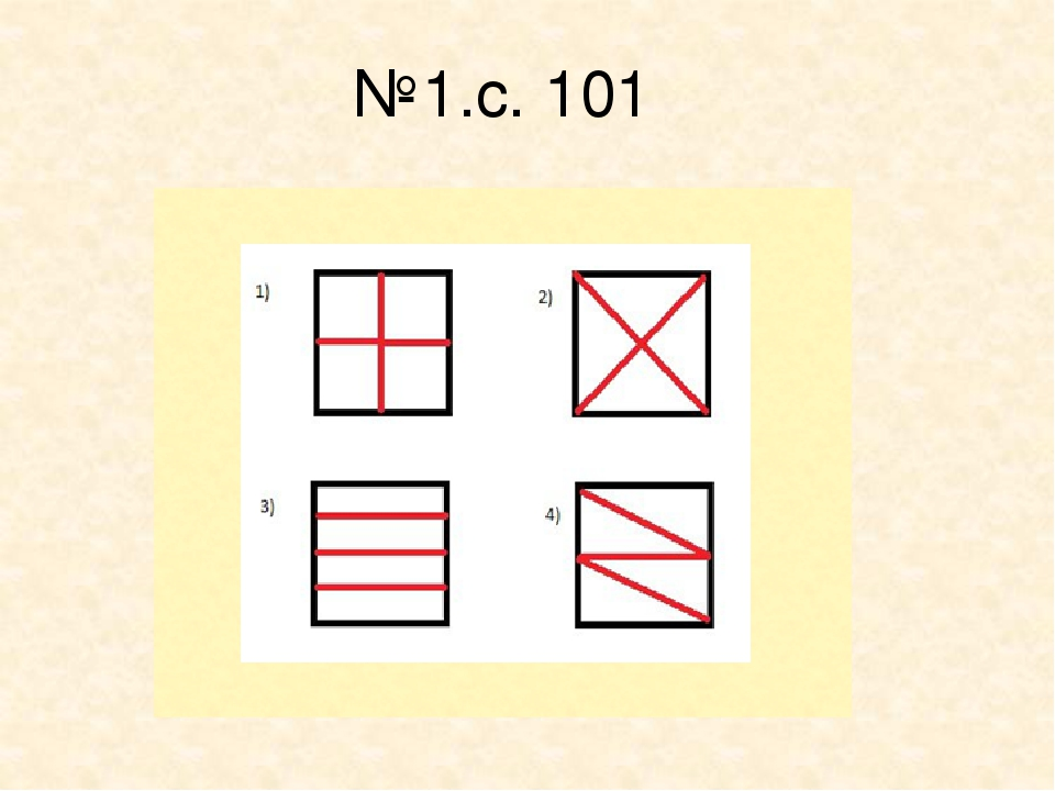 №1.с. 101