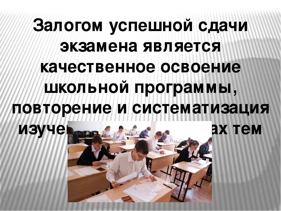 Залогом успешной сдачи экзамена является качественное освоение школьной прогр...