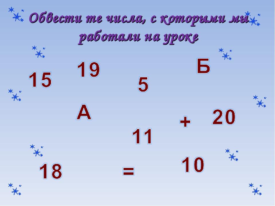 Обвести те числа, с которыми мы работали на уроке