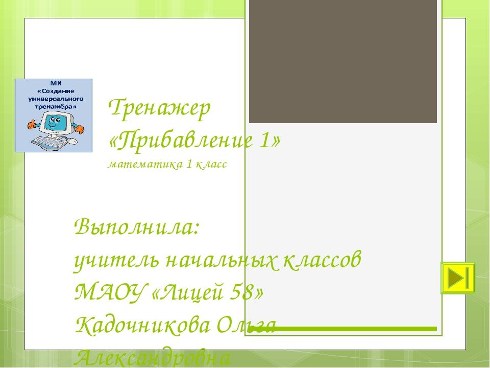 Тренажер «Прибавление 1» математика 1 класс Выполнила: учитель начальных клас...