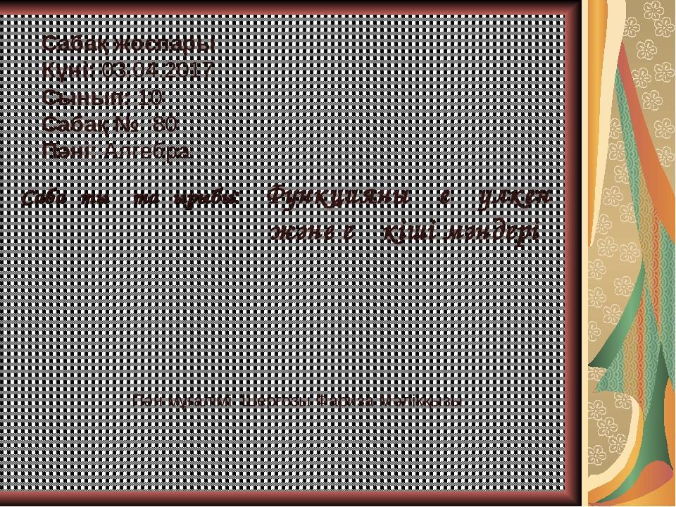 Сабақтың тақырыбы: Функцияның ең үлкен және ең кіші мәндері Сабақ жоспары Күн...