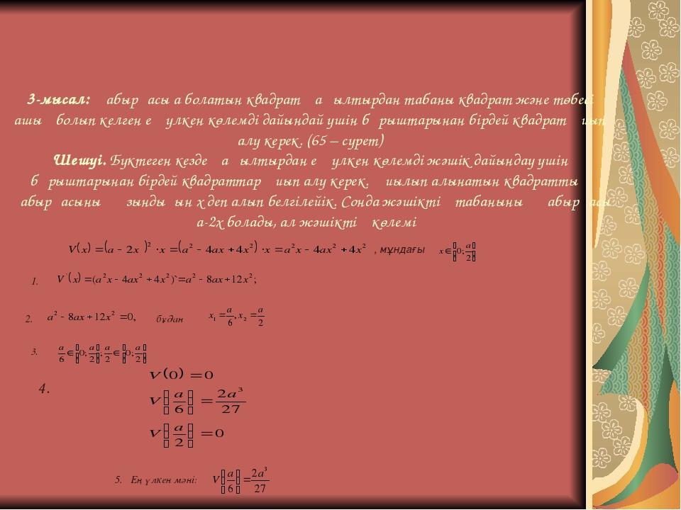 3-мысал: Қабырғасы а болатын квадрат қаңылтырдан табаны квадрат және төбесі а...