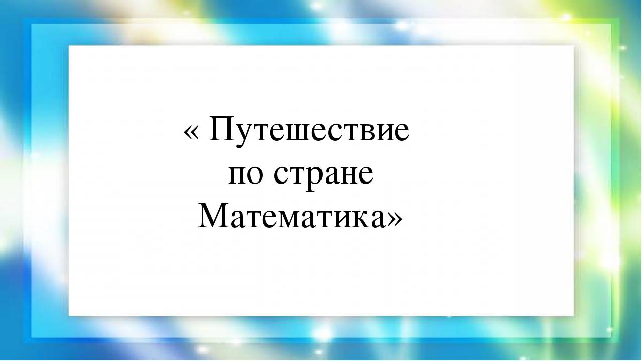 « Путешествие по стране Математика»