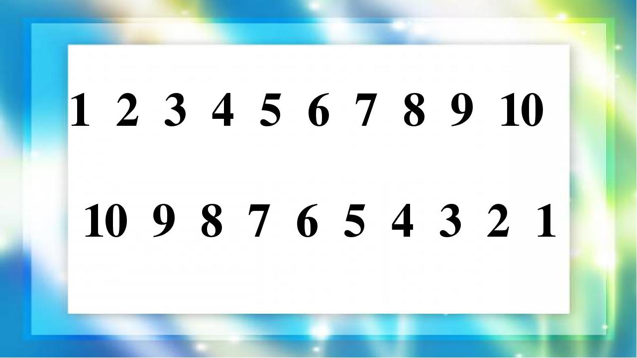 1 2 3 4 5 6 7 8 9 10 10 9 8 7 6 5 4 3 2 1