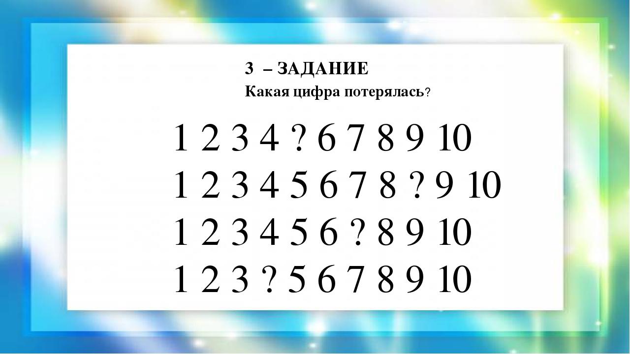 3 – ЗАДАНИЕ Какая цифра потерялась? 1 2 3 4 ? 6 7 8 9 10 1 2 3 4 5 6 7 8 ? 9...