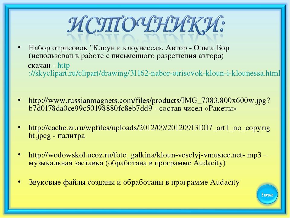 """Набор отрисовок """"Клоун и клоунесса». Автор - Ольга Бор (использован в работе..."""