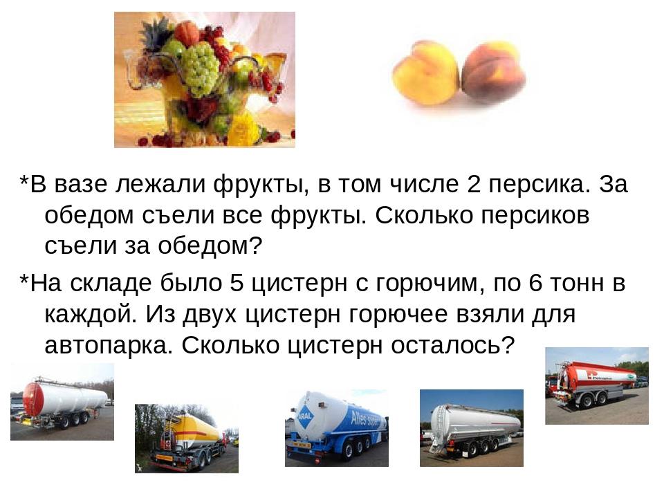 *В вазе лежали фрукты, в том числе 2 персика. За обедом съели все фрукты. Ско...