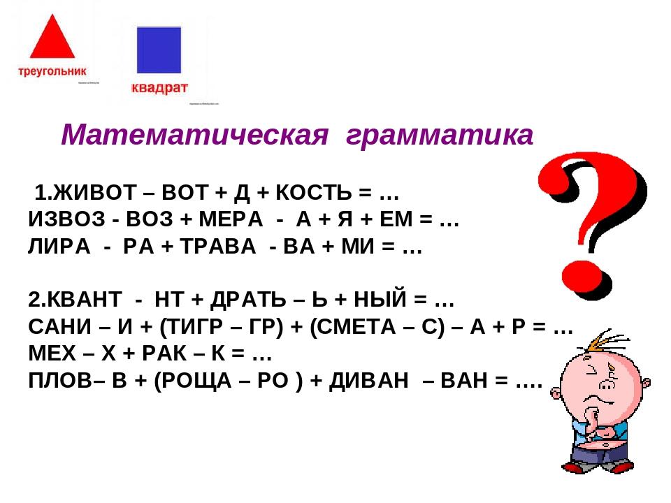 Математическая грамматика 1.ЖИВОТ – ВОТ + Д + КОСТЬ = … ИЗВОЗ - ВОЗ + МЕРА -...