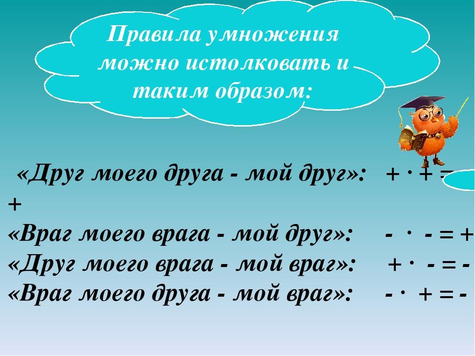 «Друг моего друга - мой друг»: + · + = + «Враг моего врага - мой друг»: - · -...