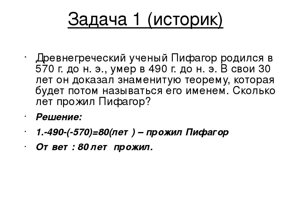 Задача 1 (историк) Древнегреческий ученый Пифагор родился в 570 г. до н. э.,...