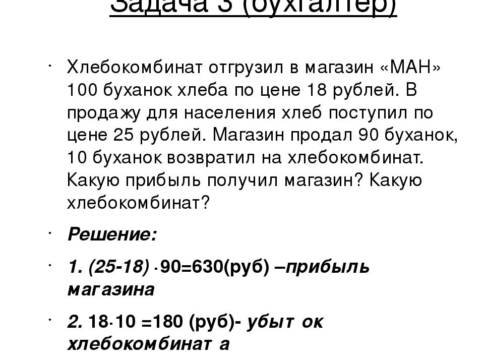 Задача 3 (бухгалтер) Хлебокомбинат отгрузил в магазин «МАН» 100 буханок хлеба...