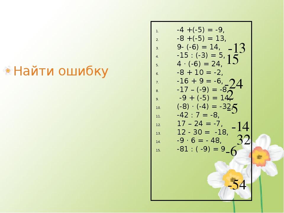 -4 +(-5) = -9, -8 +(-5) = 13, 9- (-6) = 14, -15 : (-3) = 5, 4 · (-6) = 24, -8...