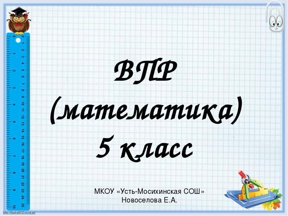 ВПР (математика) 5 класс МКОУ «Усть-Мосихинская СОШ» Новоселова Е.А.