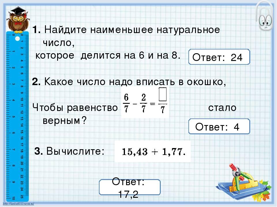 1. Найдите наименьшее натуральное число, которое делится на 6 и на 8. Ответ:...
