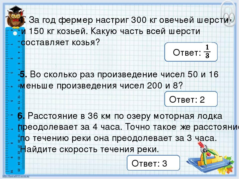 Ответ: 4. За год фермер настриг 300 кг овечьей шерсти и 150 кг козьей. Какую...
