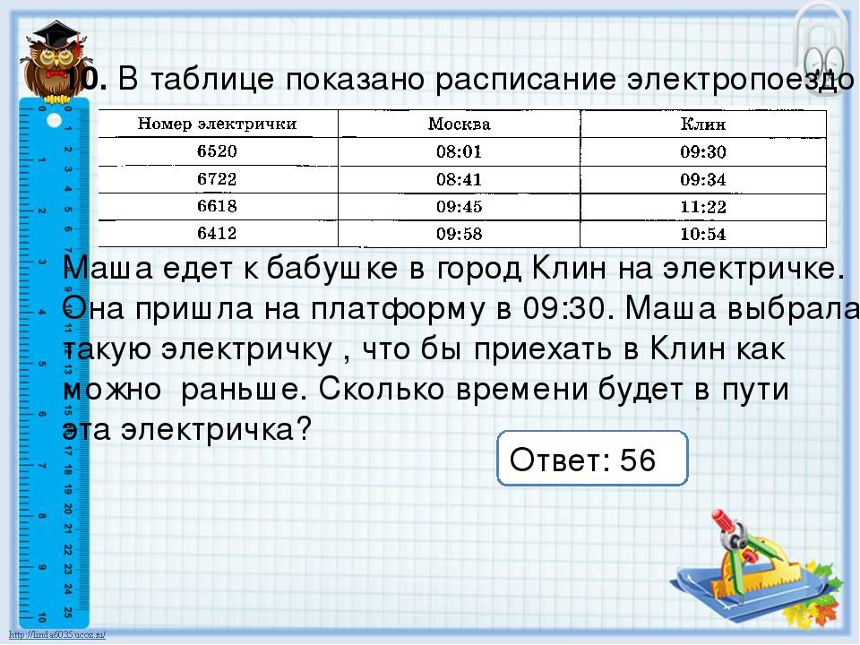 Ответ: 56 10. В таблице показано расписание электропоездов. Маша едет к бабуш...