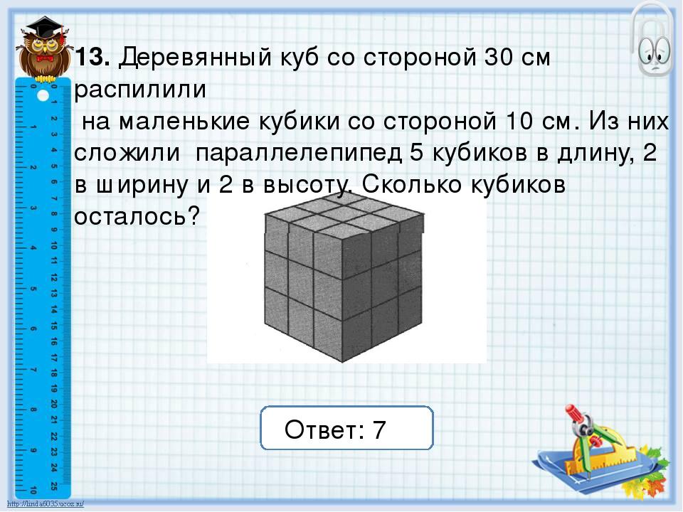 13. Деревянный куб со стороной 30 см распилили на маленькие кубики со стороно...