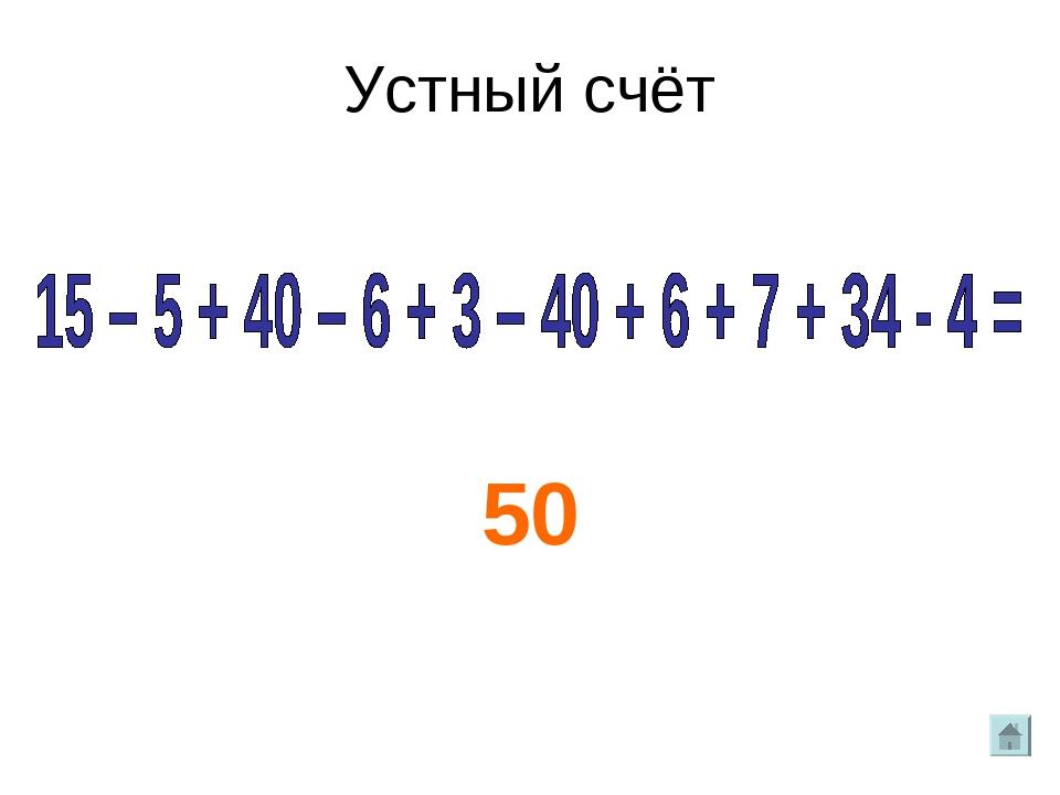 Устный счёт 50