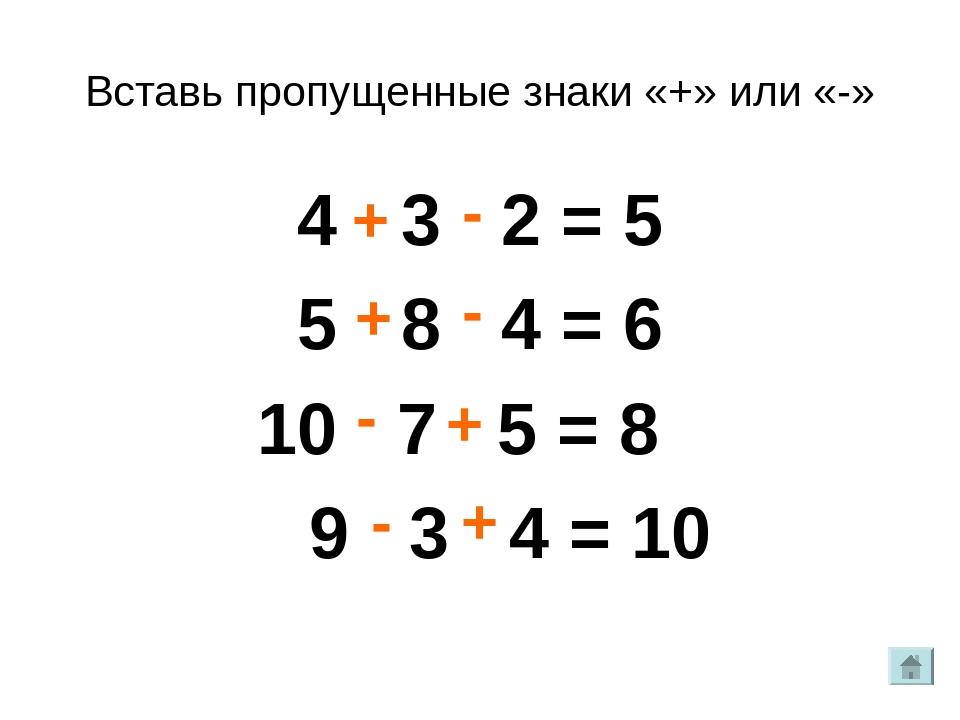 Вставь пропущенные знаки «+» или «-» 3 2 = 5 8 4 = 6 10 7 5 = 8 9 3 4 = 10 +...