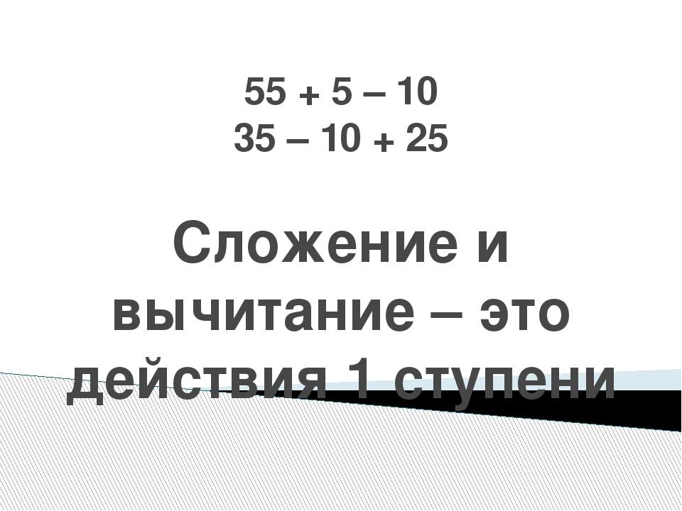 8 х 2 : 4 8 : 2 х 4 Умножение и деление – это действия 2 ступени