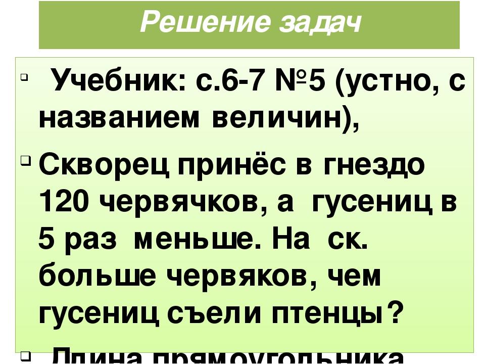 Решение задач Учебник: с.6-7 №5 (устно, с названием величин), Скворец принёс...