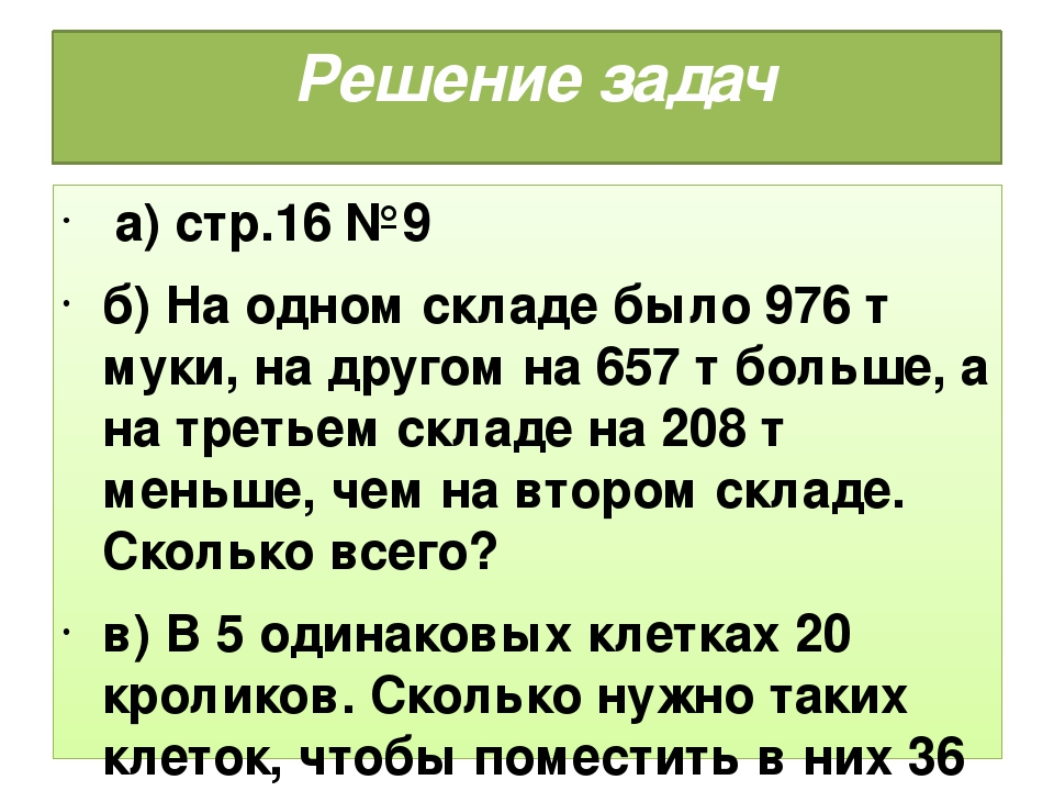Решение задач а) стр.16 №9 б) На одном складе было 976 т муки, на другом на 6...