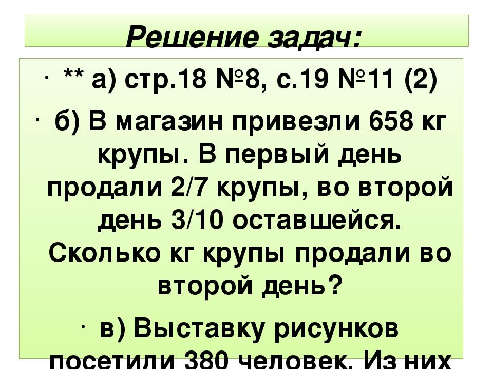 Решение задач: ** а) стр.18 №8, с.19 №11 (2) б) В магазин привезли 658 кг кру...