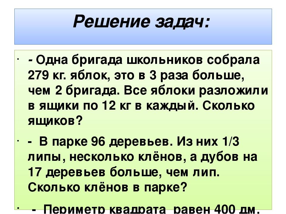 Решение задач: - Одна бригада школьников собрала 279 кг. яблок, это в 3 раза...