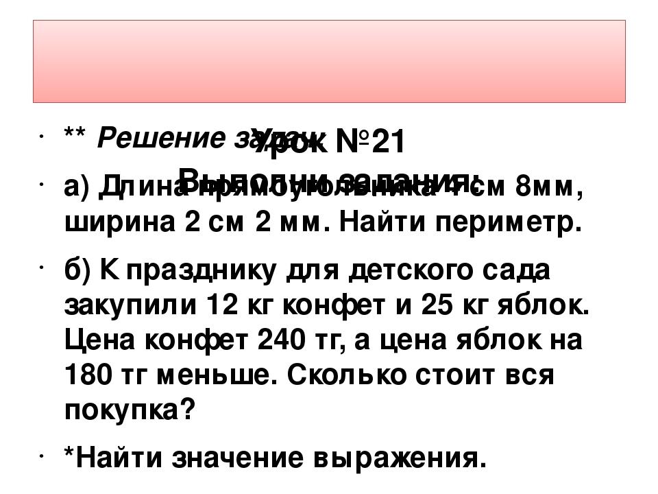 ** Решение задач: а) Длина прямоугольника 4 см 8мм, ширина 2 см 2 мм. Найти п...