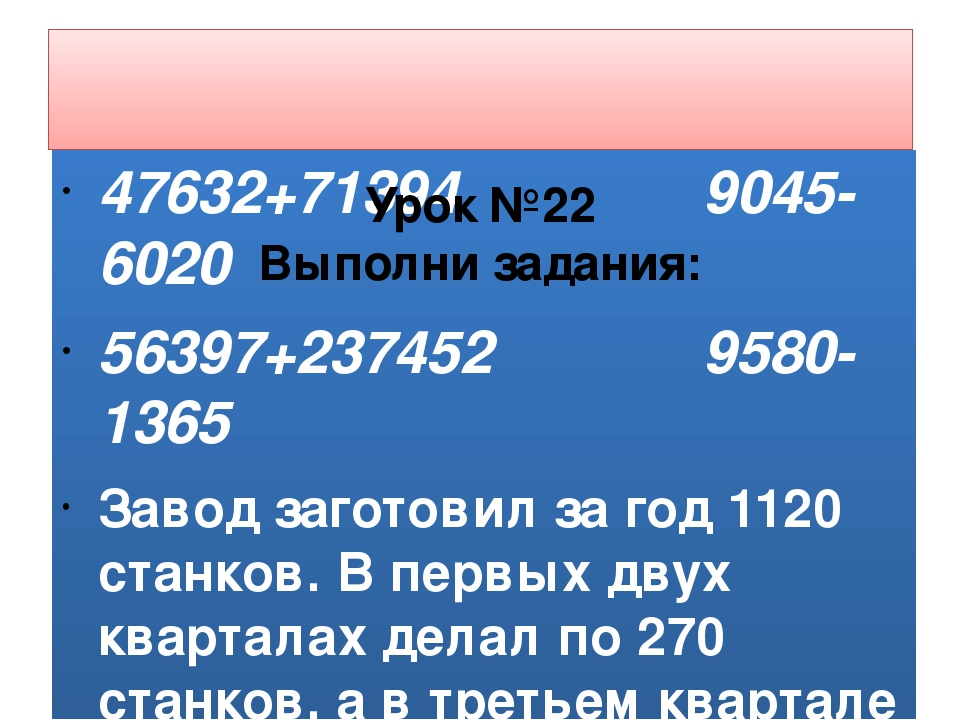 47632+71394 9045-6020 56397+237452 9580-1365 Завод заготовил за год 1120 стан...