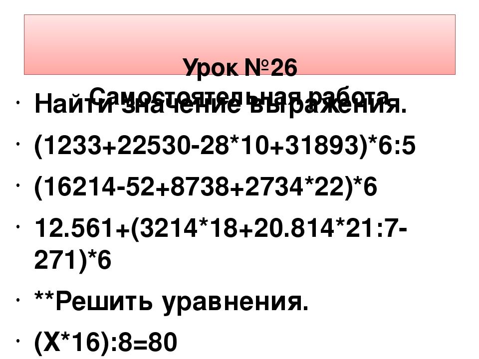 Найти значение выражения. (1233+22530-28*10+31893)*6:5 (16214-52+8738+2734*22...