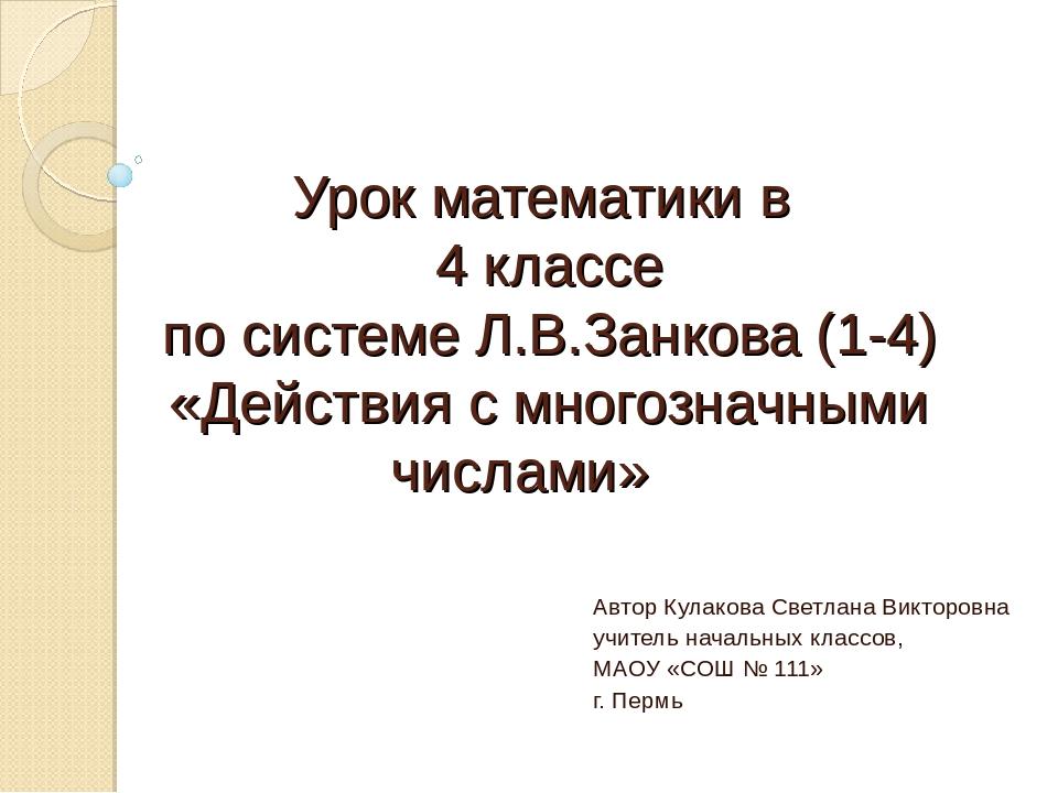 Урок математики в 4 классе по системе Л.В.Занкова (1-4) «Действия с многознач...
