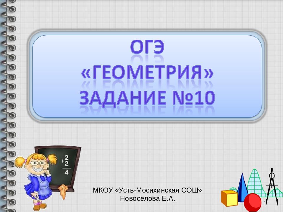 * МКОУ «Усть-Мосихинская СОШ» Новоселова Е.А.