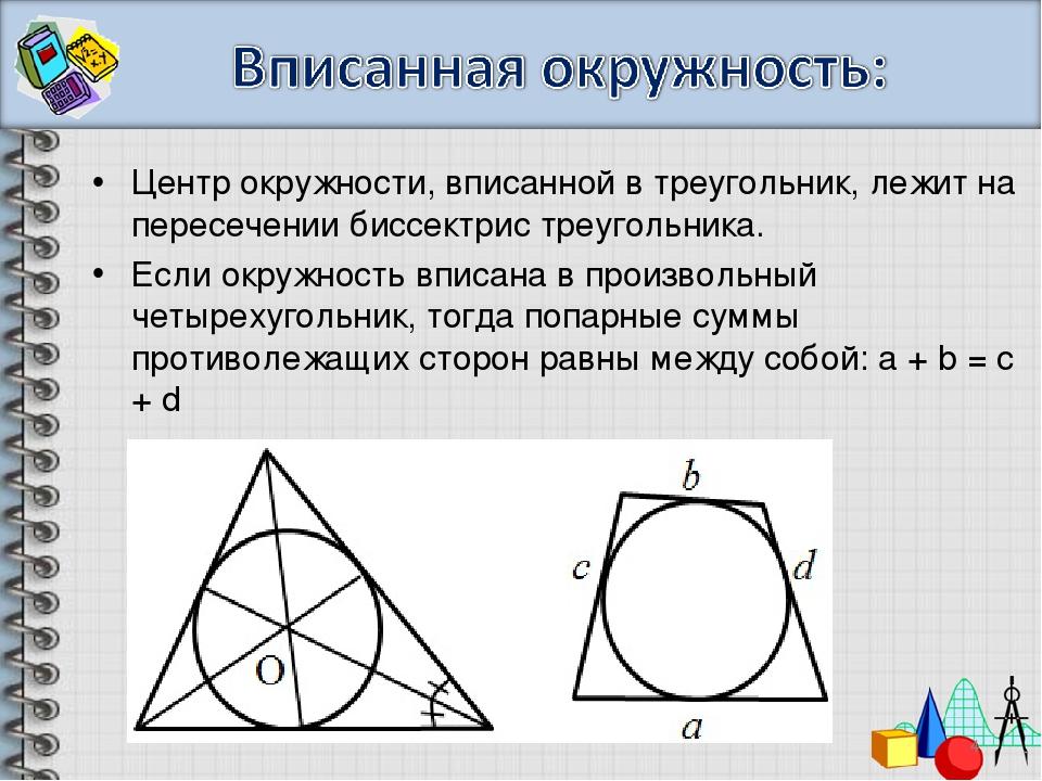 Центр окружности, вписанной в треугольник, лежит на пересечении биссектрис тр...