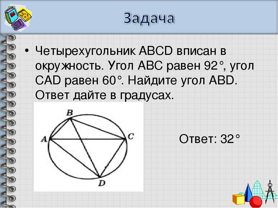 Четырехугольник ABCD вписан в окружность. Угол ABC равен 92°, угол CAD равен...