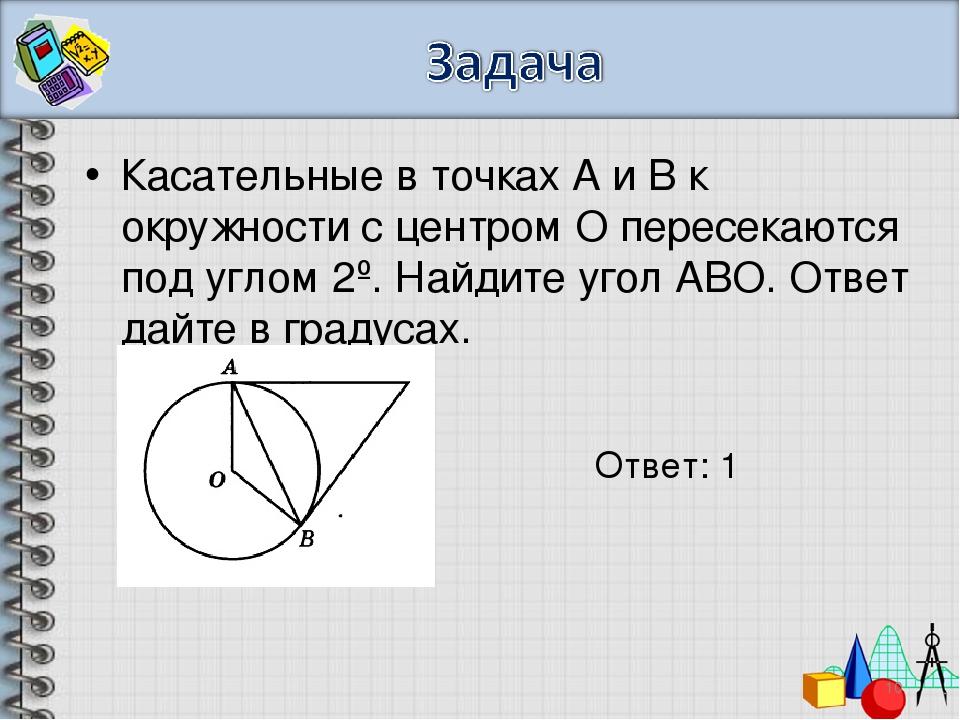 Касательные в точках A и B к окружности с центром O пересекаются под углом 2º...