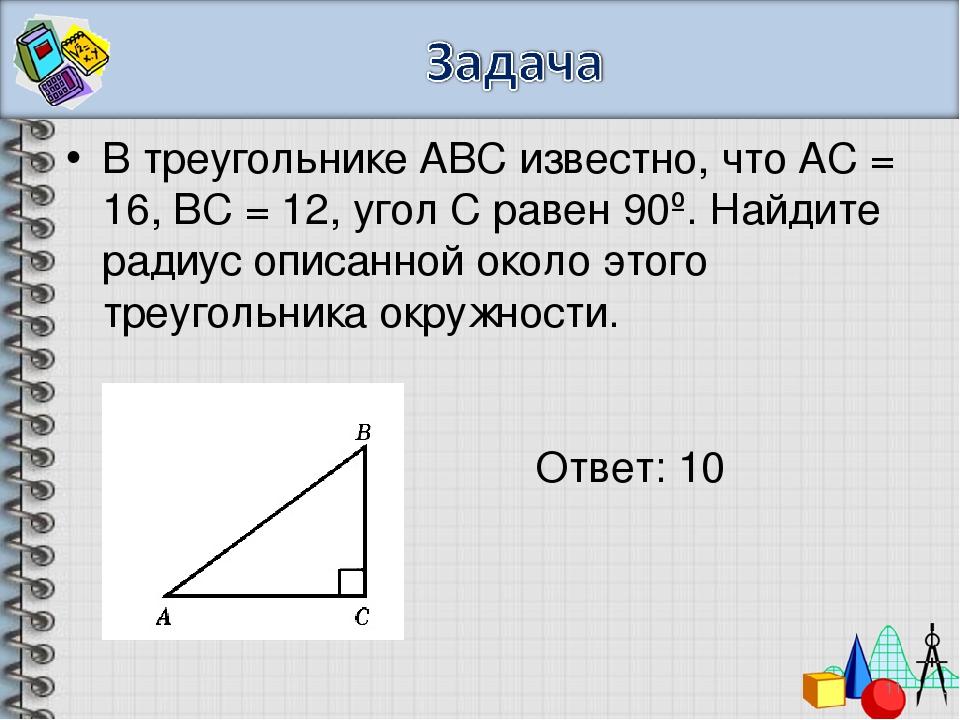 В треугольнике ABC известно, что AC = 16, BC = 12, угол C равен 90º. Найдите...