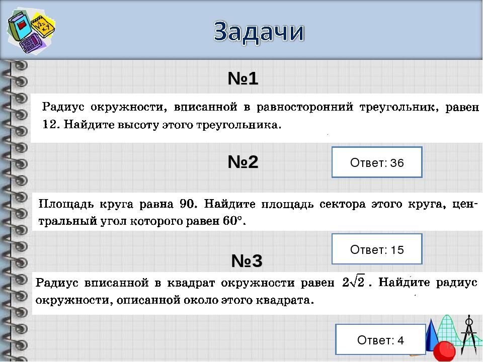 * №1 №3 №2 Ответ: 36 Ответ: 15 Ответ: 4