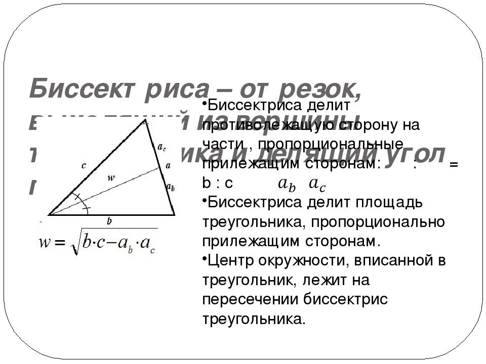 Биссектриса – отрезок, выходящий из вершины треугольника и делящий угол попол...
